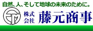 株式会社 藤元商事